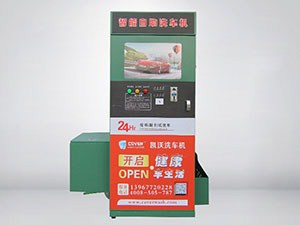 Self-service coin card car washer